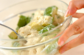 アボカドの和風サラダの作り方1