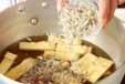 青菜と油揚げの煮物の作り方1