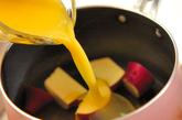 サツマイモとプルーンのオレンジ煮の作り方1