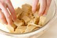 高野豆腐の唐揚げの作り方1
