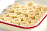 豆腐とバナナのヘルシーアイスクリームの作り方1