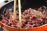 牛肉と糸コンの佃煮の作り方1
