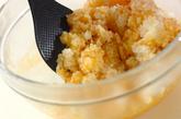 しば玉ご飯の作り方1