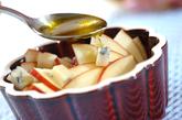 リンゴとブルーチーズのサラダの作り方1