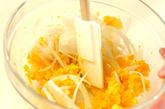 ポテトとカボチャのサラダの作り方2