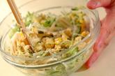 塩もみ大根とホタテのマヨサラダの作り方1