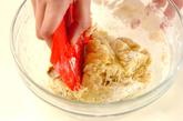 カレートマトチーズパンの作り方1