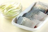 サバの中華煮の下準備1