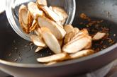 ゴボウのクミン炒めの作り方1