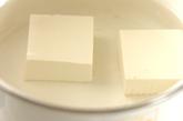 あったか豆腐デザートの作り方1