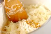玉ネギのカレースープの作り方1