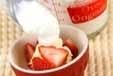 イチゴヨーグルトの作り方1
