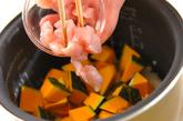 もちもちカボチャご飯の作り方1