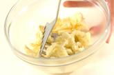 サツマイモとツナのサラダの作り方1