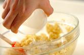 クリーミーカレーマッシュポテトの作り方1