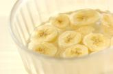 バナナアンニン豆腐の下準備2
