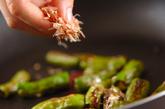 シシトウのおかかまぶしの作り方1