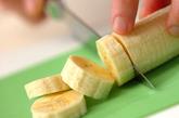 バナナ添えミルクカンの下準備1