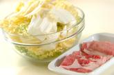 あんかけ白菜と豚肉の重ね蒸しの下準備1