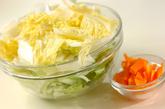 ユズ風味白菜漬け物の下準備1