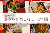 おうちで楽しむ、日本各地のご当地鍋。いつもと少し違った鍋で、マンネリ化解消です。