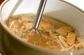キノコとネギのみそ汁の作り方2