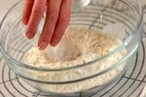 ジャガマヨチーズブレッドの作り方1