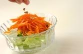 アジアンキャロットサラダの作り方3
