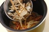 春野菜たっぷり炊き込みご飯の作り方1