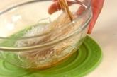 春雨サラダの作り方1