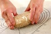 イタリアンな型なしタルトの作り方3
