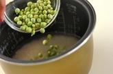 グリーンピースご飯の作り方1