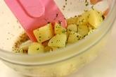 ジャガイモのマスタードマリネの作り方1