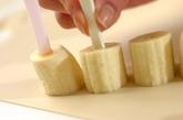 パレタ風ヨーグルトアイスの作り方1