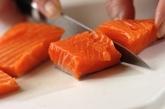鮭の南蛮漬けの下準備1