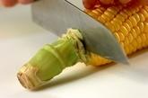 トウモロコシのチーズ焼きの下準備1
