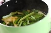 小松菜とお揚げのみそ汁の作り方1