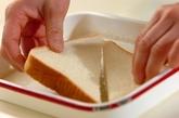 ココナッツフレンチトーストの作り方1