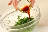 オカヒジキと大葉の和え物の作り方2