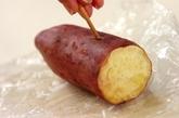 サツマイモのサラダの下準備1