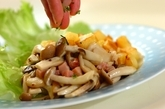 キノコと揚げジャガイモのホットサラダの作り方4