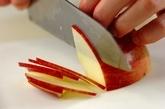 リンゴたっぷりポテトサラダの下準備1