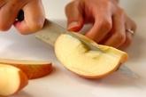デザート・リンゴの作り方1