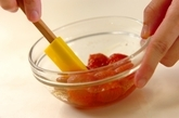 プチトマトのマリネの作り方2
