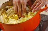 カマンベール鍋の作り方1