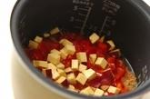 洋風炊き込みご飯の作り方1