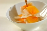 柿と大根のサラダの作り方1