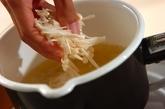 大根とエノキのみそ汁の作り方1
