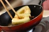 洋梨のソテー アイスクリーム添えの作り方1