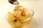 洋梨のソテー アイスクリーム添えの作り方3